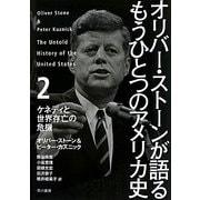 オリバー・ストーンが語るもうひとつのアメリカ史〈2〉ケネディと世界存亡の危機 [単行本]