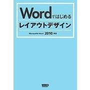 Wordではじめるレイアウトデザイン―Microsoft Word2010対応 [単行本]