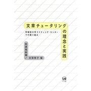 文章チュータリングの理念と実践―早稲田大学ライティング・センターでの取り組み [単行本]