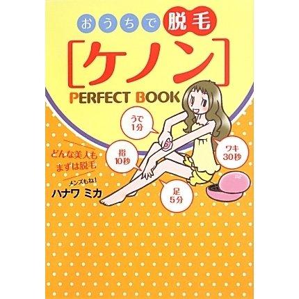 「ケノン」PERFECT BOOK―おうちで脱毛 [単行本]