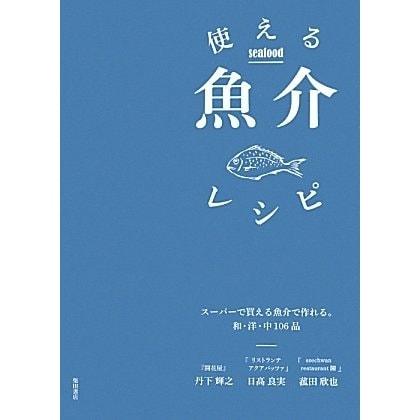 使える魚介レシピ―スーパーで買える魚介で作れる。和・洋・中106品 [単行本]