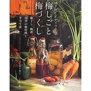マクロビオティックの梅しごと梅づくし―梅干し、梅酒、四季の梅料理と手当て法 [単行本]