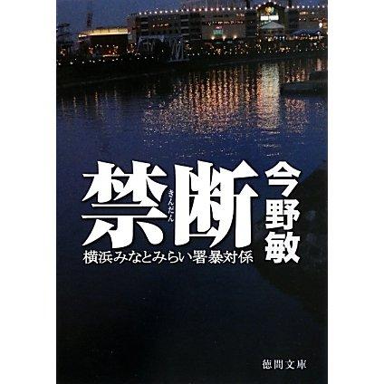 禁断―横浜みなとみらい署暴対係(徳間文庫) [文庫]