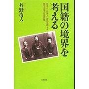 国籍の境界を考える―日本人、日系人、在日外国人を隔てる法と社会の壁 [単行本]