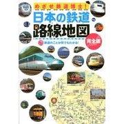 めざせ鉄道博士!日本の鉄道路線地図 完全版-鉄道のことが何でもわかる! [事典辞典]