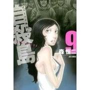 自殺島 9(ジェッツコミックス) [コミック]