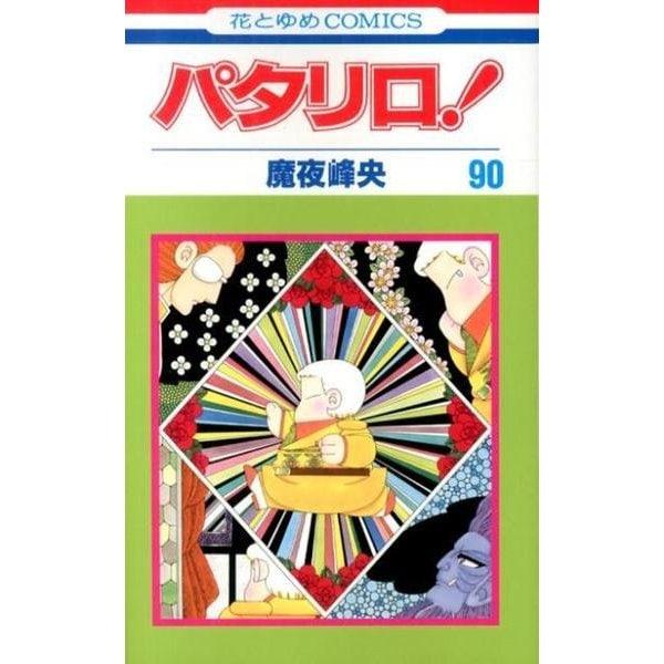 パタリロ 90(花とゆめCOMICS) [コミック]