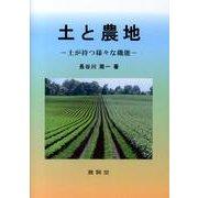 土と農地-土が持つ様々な機能 [単行本]