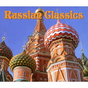 ベスト・オブ・ベスト ロシアン・クラシック