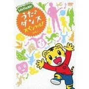 しまじろうのわお! うた♪ダンススペシャル! vol.1