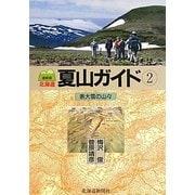 北海道夏山ガイド〈2〉表大雪の山々 最新版 [単行本]