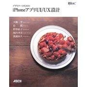デザイナーのためのiPhoneアプリUI/UX設計(Web Professional Books) [単行本]