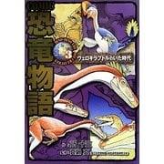 COMIC恐竜物語〈3〉ヴェロキラプトルのいた時代 [コミック]