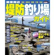 関東周辺堤防釣り場ガイド [単行本]