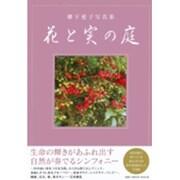 花と実の庭-柳下愛子写真集 [単行本]