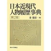 日本近現代人物履歴事典 第2版 [事典辞典]