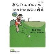 あなたのゴルフが100を切れない理由(わけ)(日経ビジネス人文庫) [文庫]