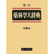 廣川薬科学大辞典 第5版;普及版 [事典辞典]
