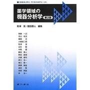 薬学領域の機器分析学 第2版 [単行本]
