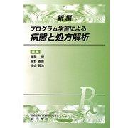 プログラム学習による病態と処方解析 新編 [単行本]