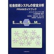 社会技術システムの安全分析―FRAMガイドブック [単行本]