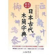 日本古代木簡字典 改訂新版 [事典辞典]