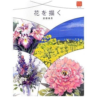花を描く(普及版カルチャーシリーズ) [全集叢書]