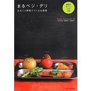 まるべジ・デリ―まるごと野菜でつくるお惣菜 [単行本]