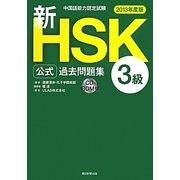 中国語能力認定試験新HSK公式過去問題集 3級〈2013年度版〉 [単行本]