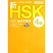 中国語能力認定試験新HSK公式過去問題集 4級〈2013年度版〉 [単行本]