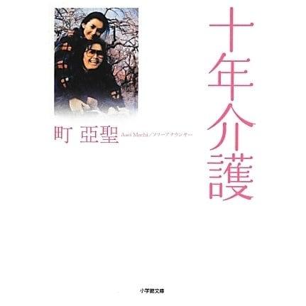 十年介護(小学館文庫) [文庫]