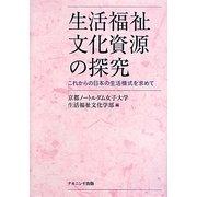 生活福祉文化資源の探究―これからの日本の生活様式を求めて [単行本]