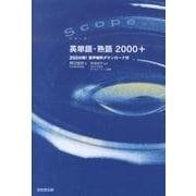 Scope英単語・熟語2000+ [単行本]