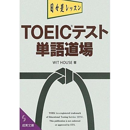 TOEICテスト 単語道場(成美文庫) [文庫]