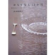 おもてなし12か月―特別な日のテーブルスタイリング&レシピ [単行本]