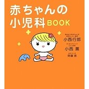 赤ちゃんの小児科BOOK [単行本]