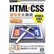 HTML&CSS逆引き大事典(今すぐ使えるかんたんPLUS) [単行本]