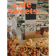cafe-sweets vol.147(柴田書店MOOK) [ムックその他]