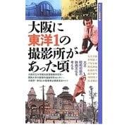 大阪に東洋1の撮影所があった頃―大正・昭和初期の映画文化を考える(新なにわ塾叢書) [新書]