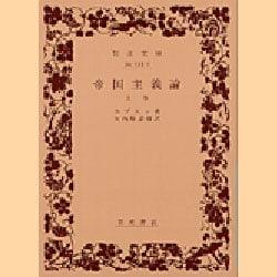 帝国主義論 上巻(岩波文庫 白 133-1) [文庫]