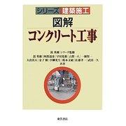 図解 コンクリート工事(シリーズ建築施工) [単行本]