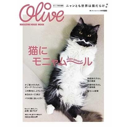 猫にモニャム~ル(mon amour)-ニャンとも世界は猫だらけ(マガジンハウスムック) [ムックその他]