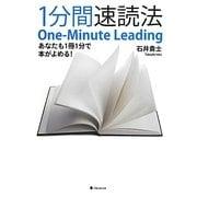 1分間速読法―あなたも1冊1分で本がよめる! [単行本]
