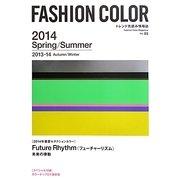 ファッションカラー〈No.98〉2014年春夏/2013-14年秋冬 [単行本]