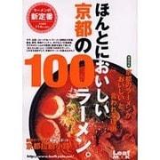 ほんとうにおいしい京都の100ラーメン。(Leaf MOOK) [ムックその他]