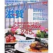 おいしい滋賀-びわ湖の国・滋賀の最新グルメ情報245軒(Leaf MOOK) [ムックその他]