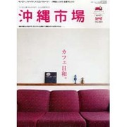 沖縄市場 Vol.21(2008Spring)-つくる人と食べる人をつなぐ、くらしの食マガジン(Leaf MOOK) [ムックその他]