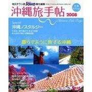 沖縄旅手帖 2008-暮らすように旅する沖縄(Leaf MOOK) [ムックその他]