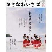 沖縄市場 Vol.23(2008Autumn)-沖縄の暮らしの中に見えてくる、ちょっと素敵なことたち(Leaf MOOK) [ムックその他]
