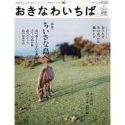 沖縄市場 Vol.24(2008Winter)-沖縄の暮らしの中に見えてくる、ちょっと素敵なことたち(Leaf MOOK) [ムックその他]